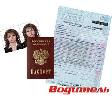 Медицинская справка для водительского удостоверения в Королеве адреса